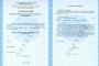 вид на лицензията на ЦИПО