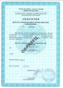 Образец на лицензия на ЦИПО